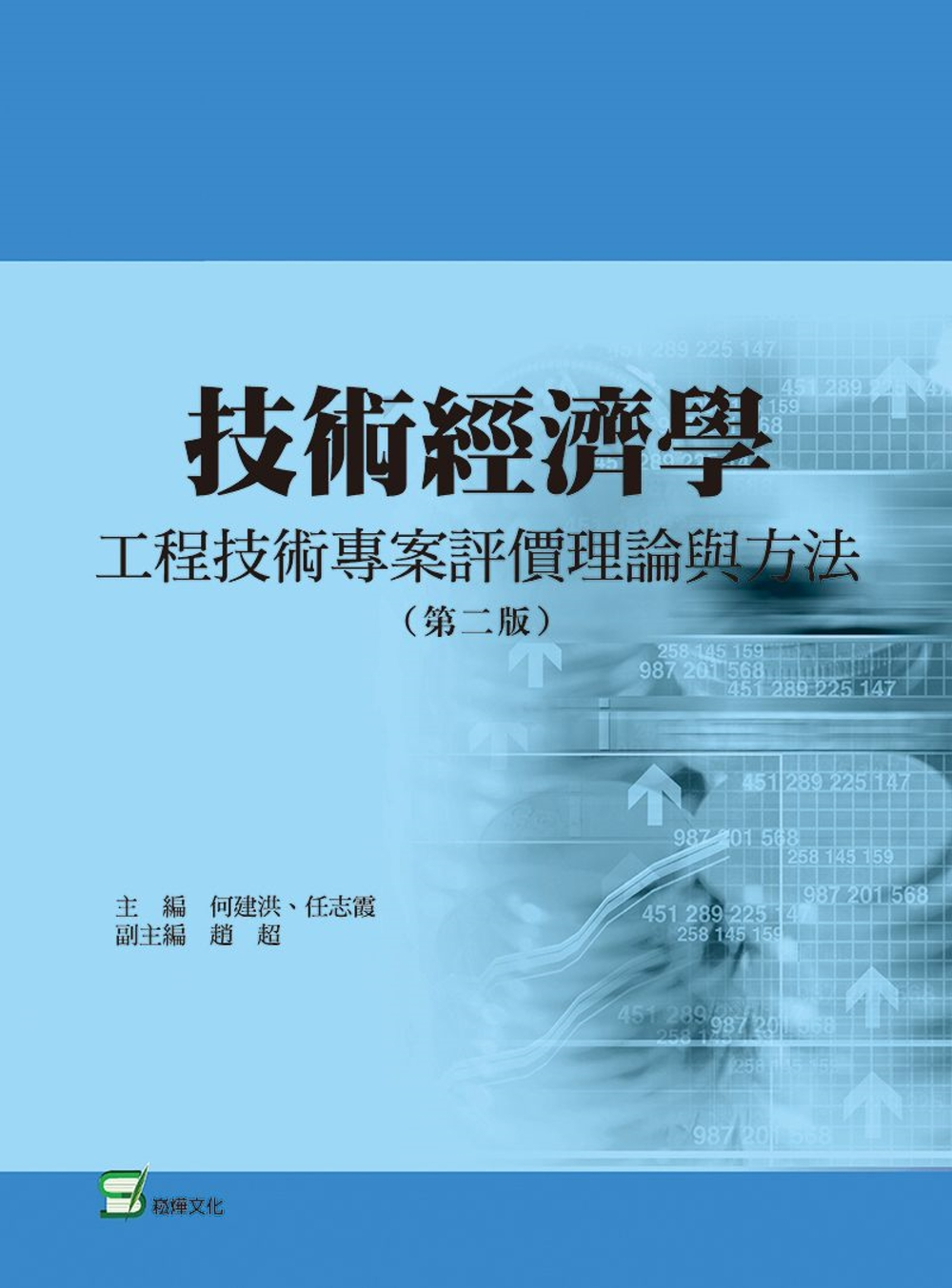 技術經濟學(第二版):工程技術...