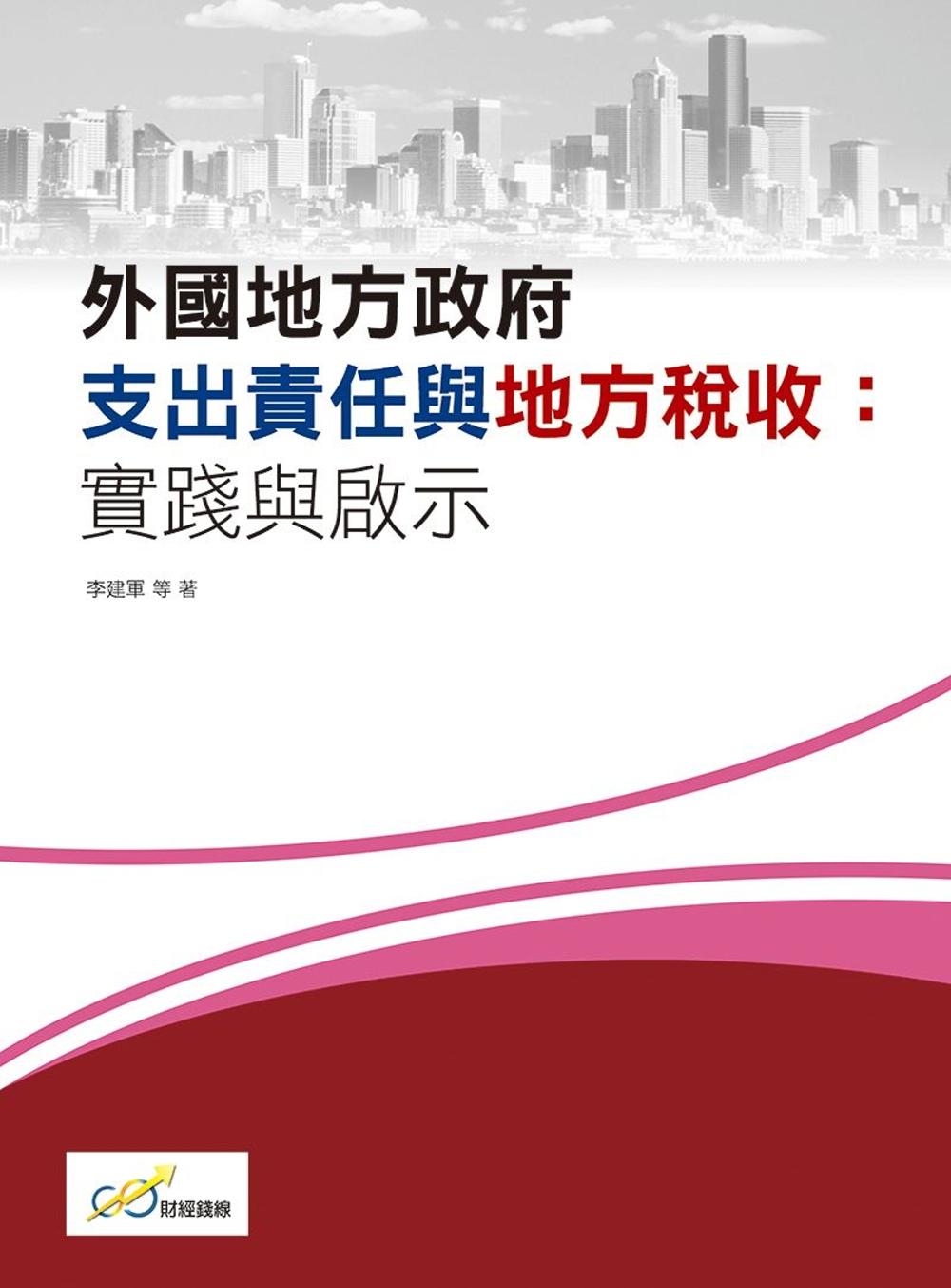 外國地方政府支出責任與地方稅收:實踐與啟示
