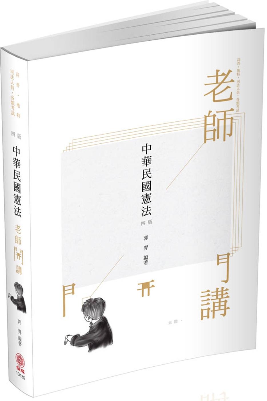 老師開講-中華民國憲法-2020司法特考‧高普特考(保成)(四版)