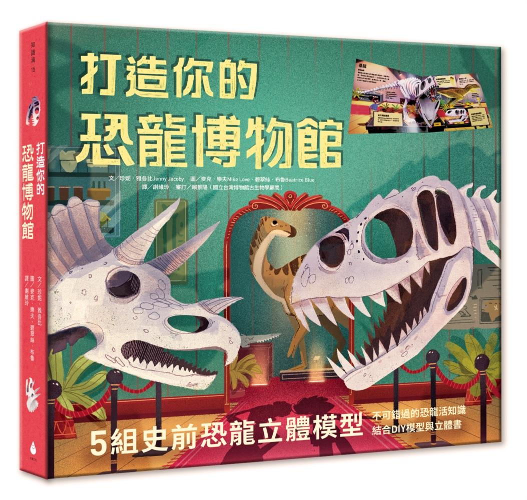 打造你的恐龍博物...