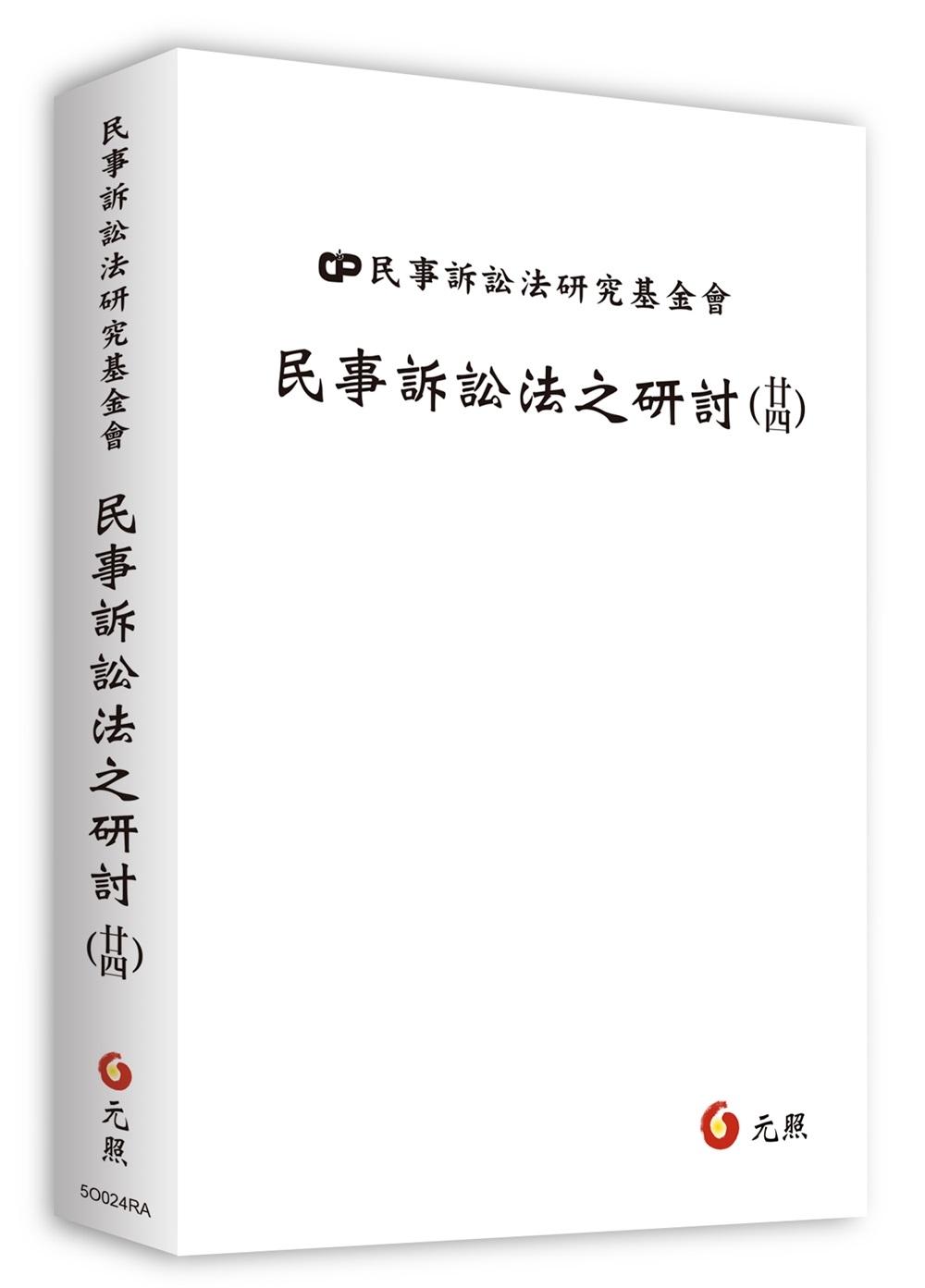 民事訴訟法之研討(廿四)