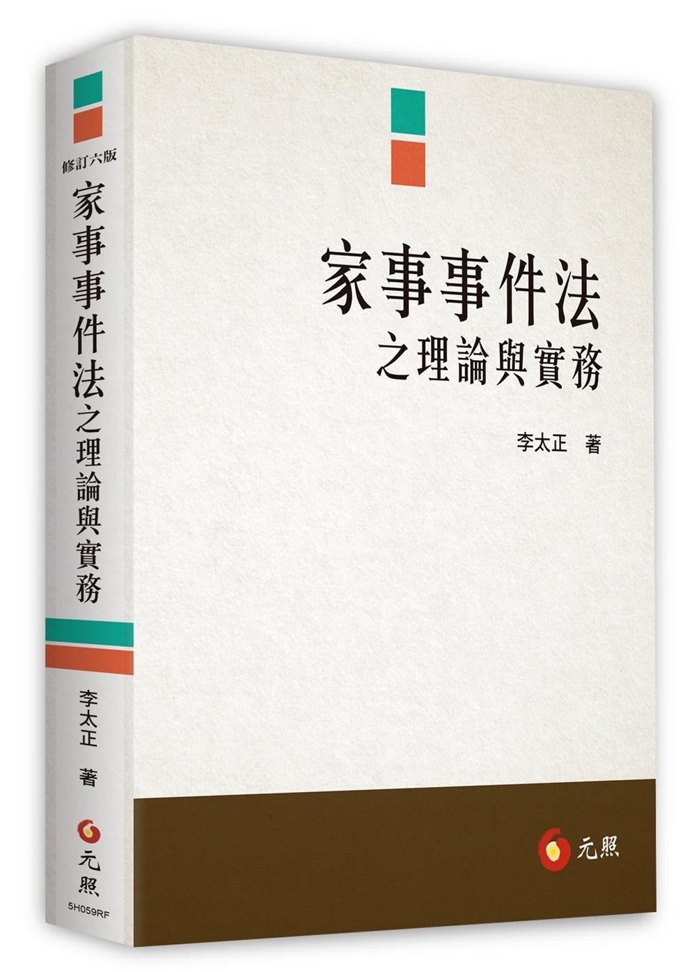 家事事件法之理論與實務(六版)