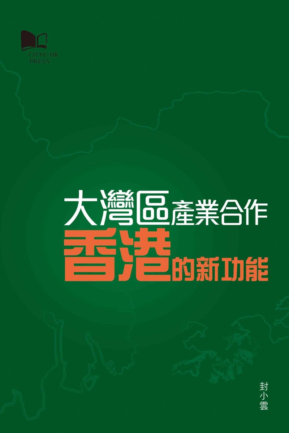 大灣區產業合作:香港的新功能