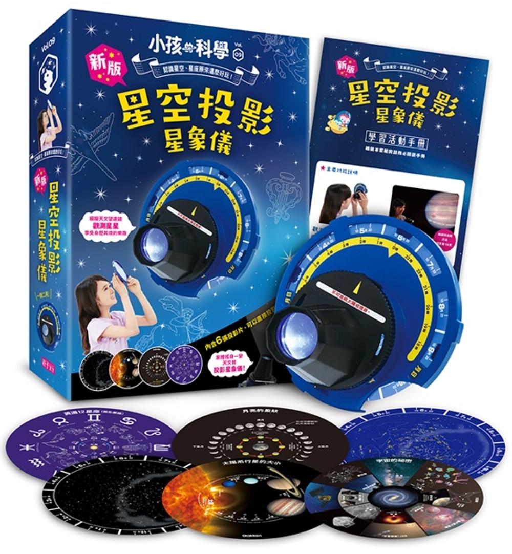 小孩的科學9:新版星空投影星象儀(加值附贈5張星象投影片)