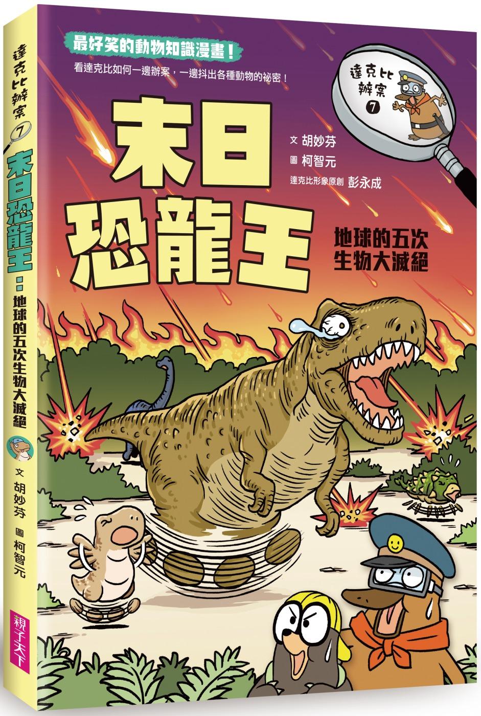 達克比辦案7:末日恐龍王:地球的五次生物大滅絕