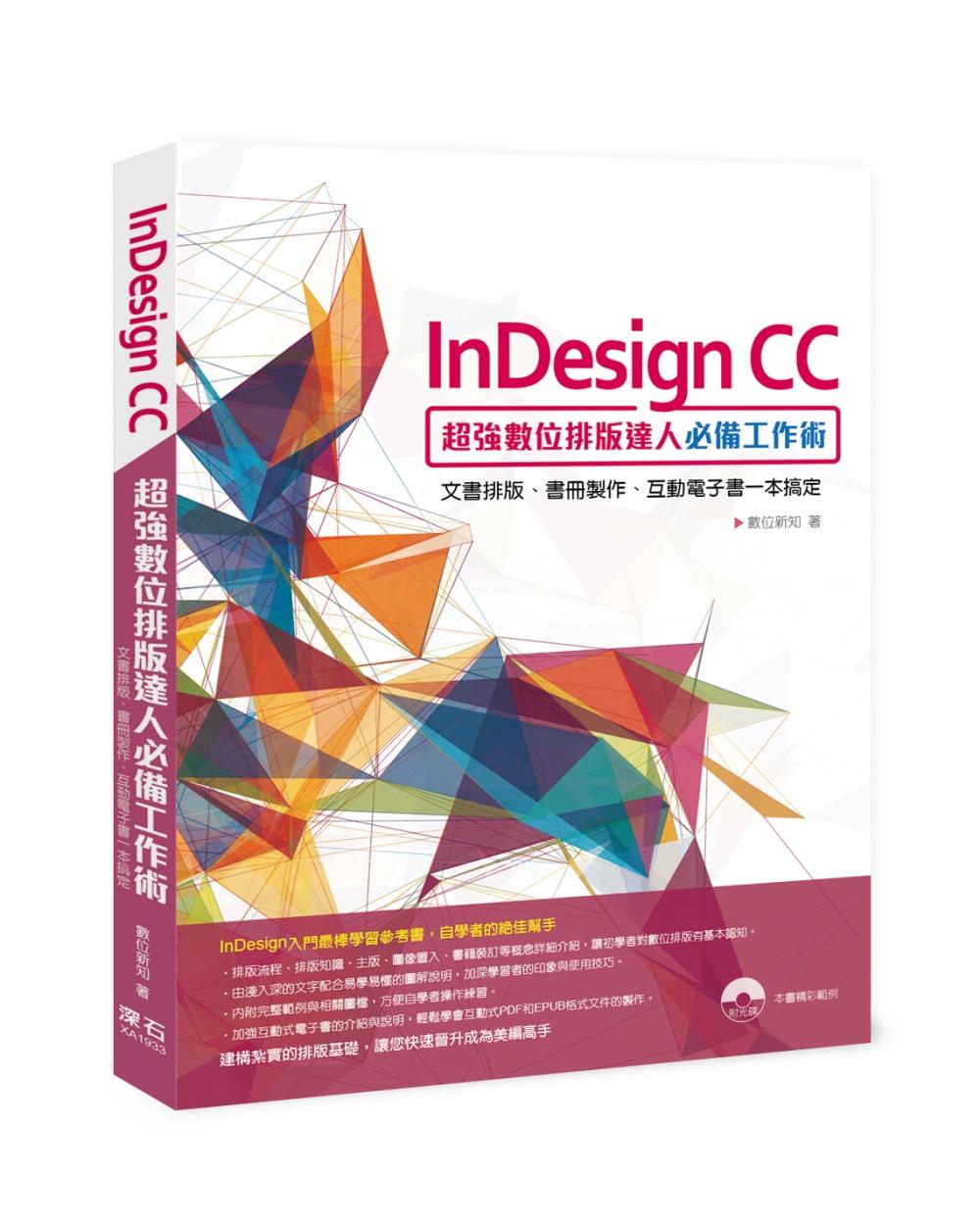 InDesign CC超強數位...