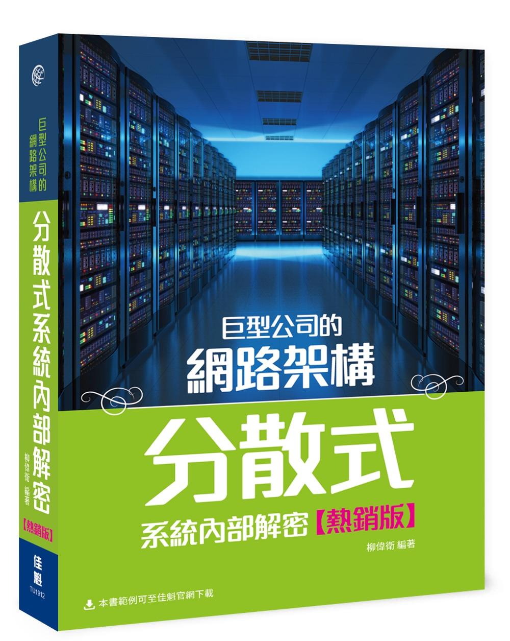 巨型公司的網路架構:分散式系統...