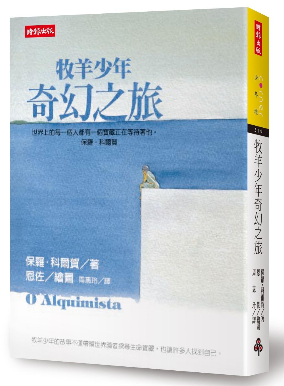 牧羊少年奇幻之旅【繪圖本】(博客來獨家精裝版)