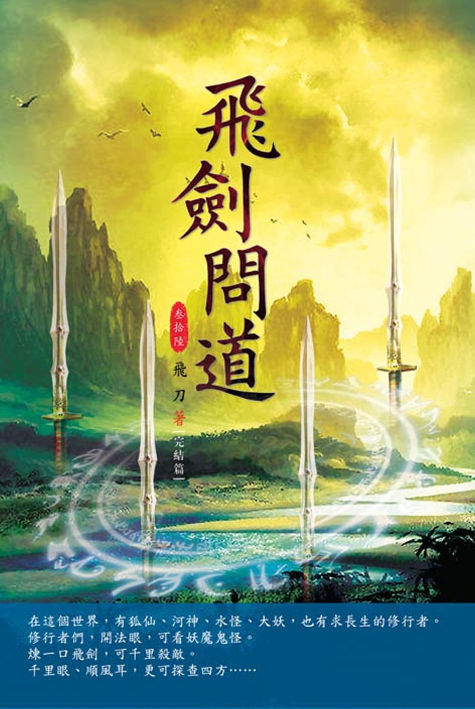飛劍問道(第三十六卷):新的三界 完結篇
