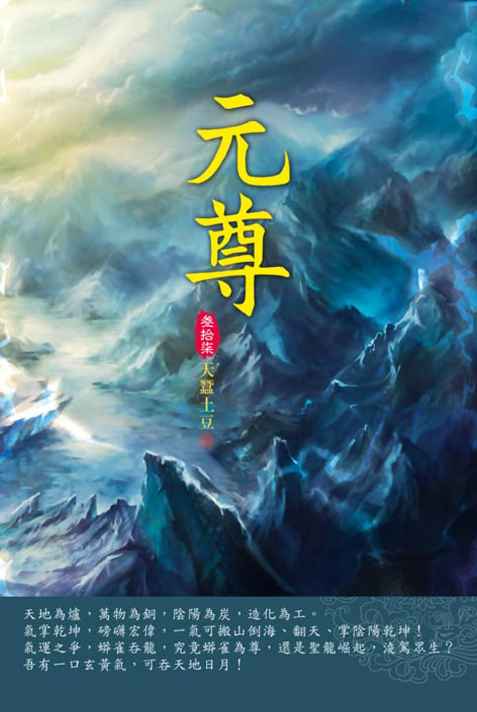 元尊(第三十七卷):閣主之爭