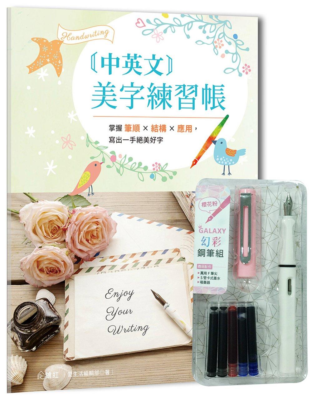 中英文美字練習帳:掌握筆順╳結...