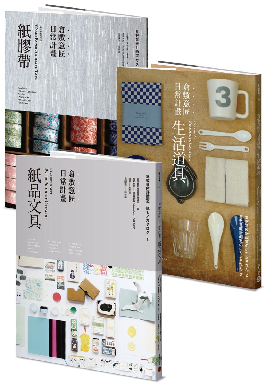 倉敷意匠日常計畫:紙品文具+生活道具 (套書加贈「倉敷意匠日常計畫:紙膠帶」特刊)