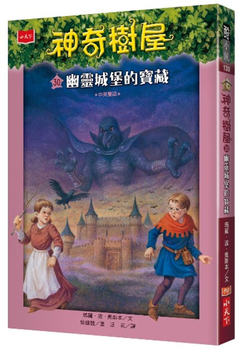 神奇樹屋30:幽靈城堡的寶藏