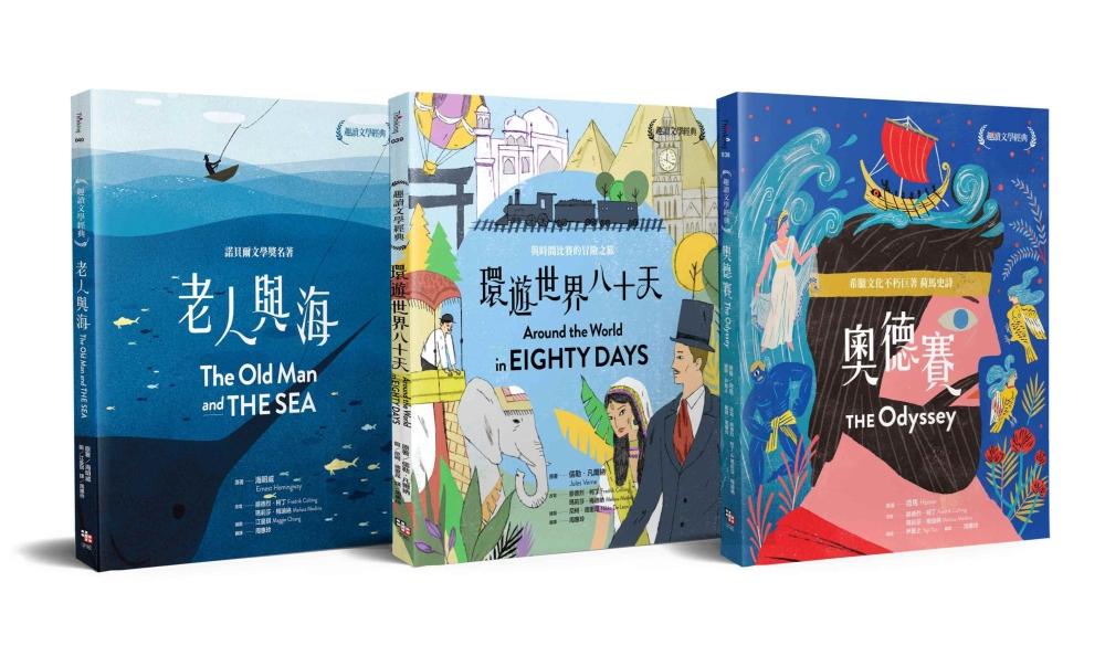 趣讀文學經典套書(共三冊):奧德賽+環遊世界八十天+老人與海