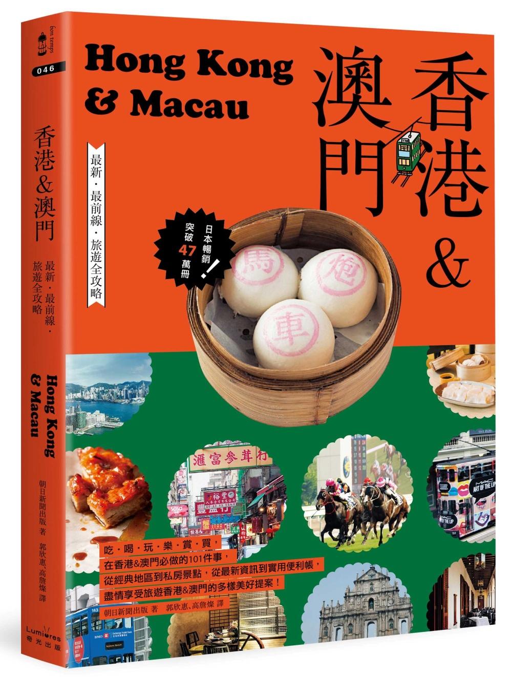 香港&澳門:最新.最前線.旅遊...