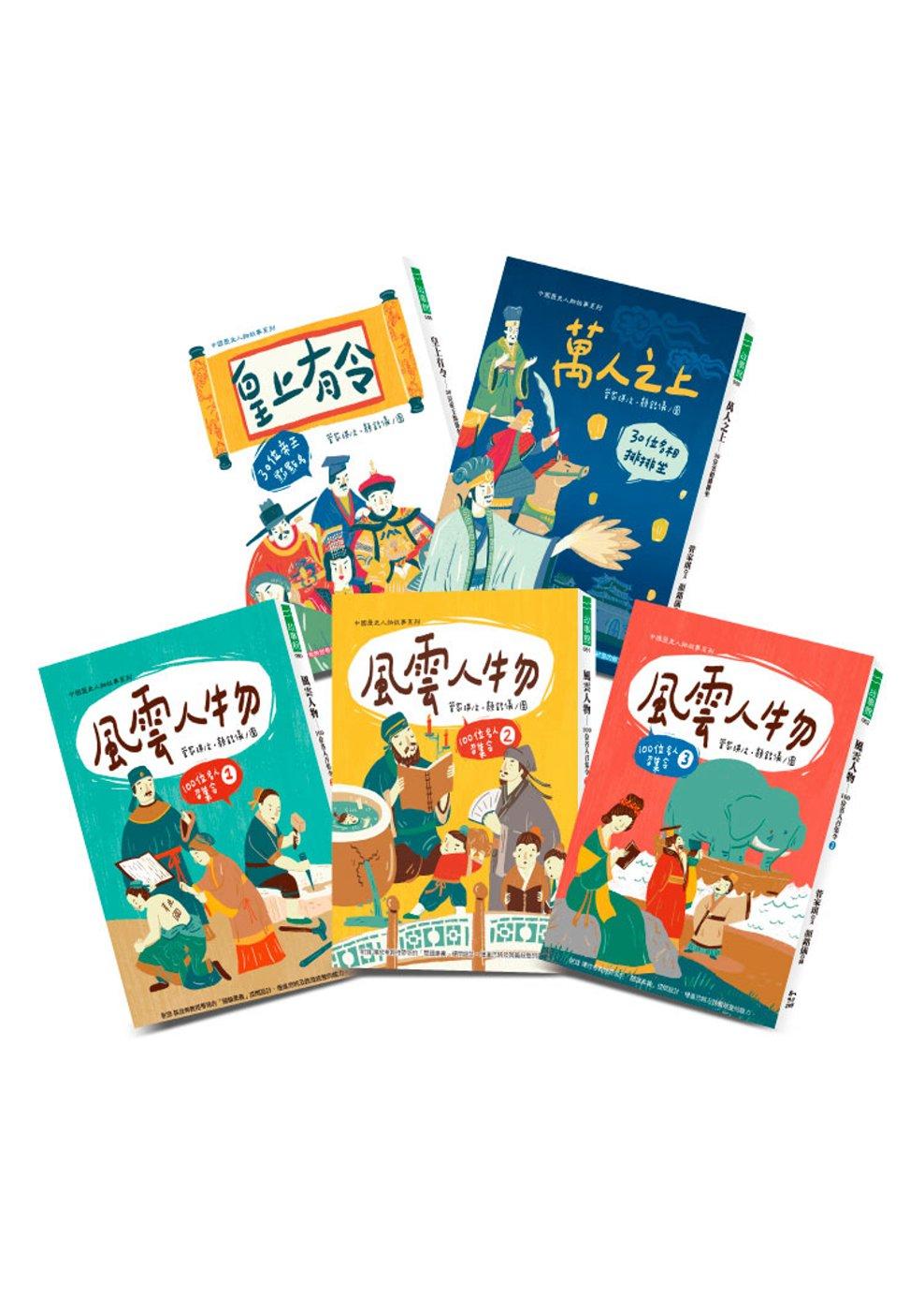 中國歷史人物故事 系列套書:皇上有令+萬人之上+風雲人物1、2、3(5冊)