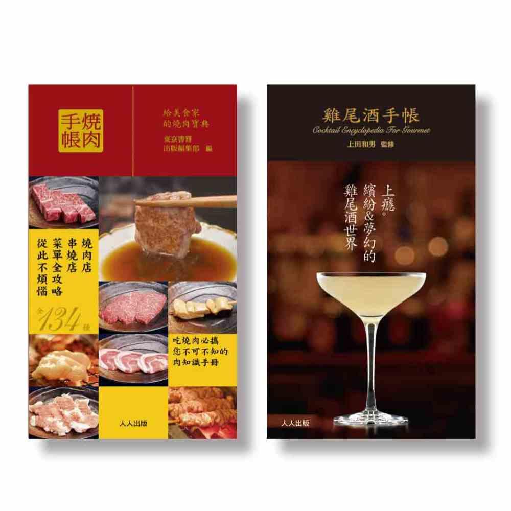 燒肉+雞尾酒手帳(二冊套書)