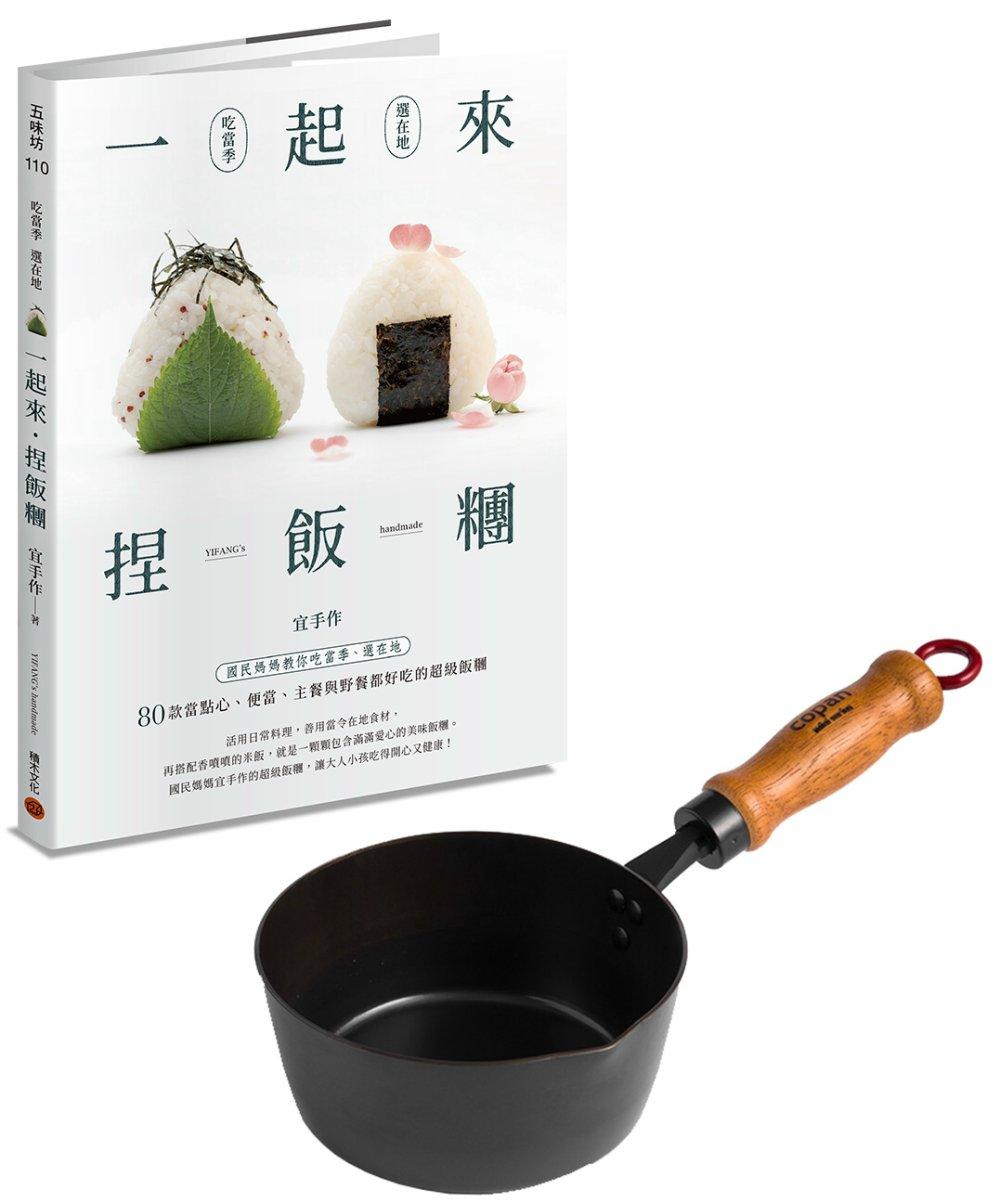 一起來.捏飯糰+黑鐵小牛奶鍋(博客來獨家)