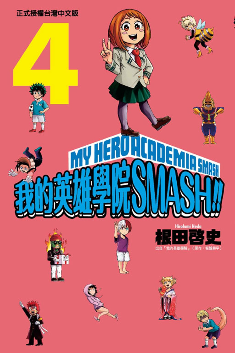 我的英雄學院 SMASH!! 4