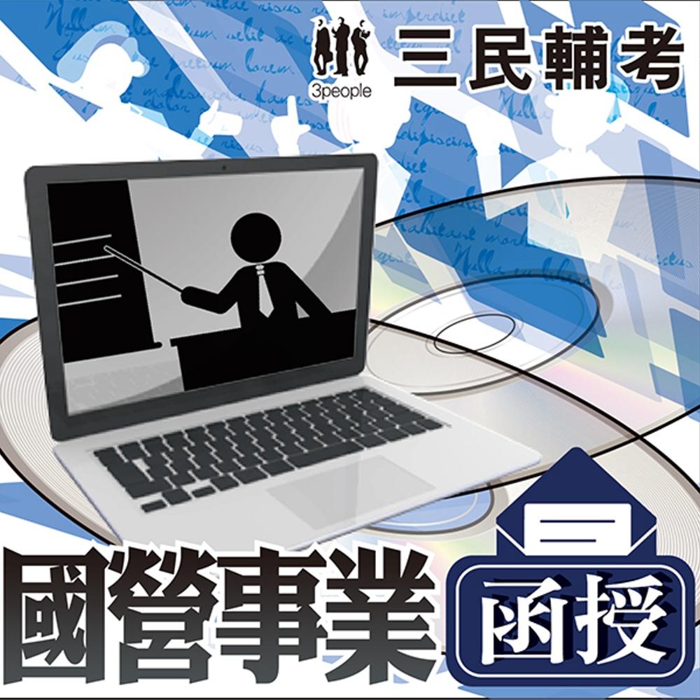 國文(國營事業)(107教材+DVD函授課程)(三民輔考名師授課,重點彙整,考科試題收錄,命題趨勢,資料補充)