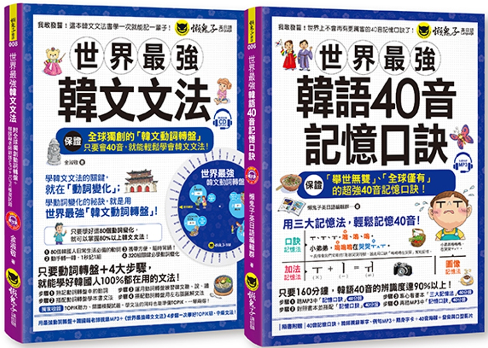 世界最強韓文40音記憶口訣+文法【博客來獨家套書】