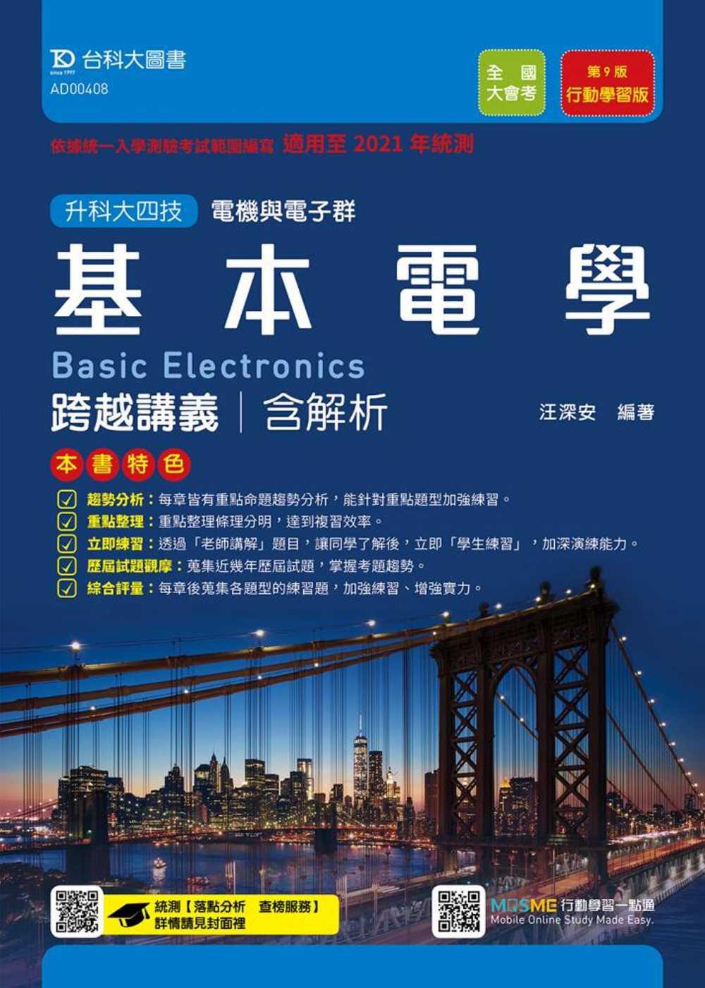 升科大四技電機與電子群基本電學跨越講義含解析:行動學習版(第九版)(適用至2021年統測)(附贈MOSME行動學習一點通)