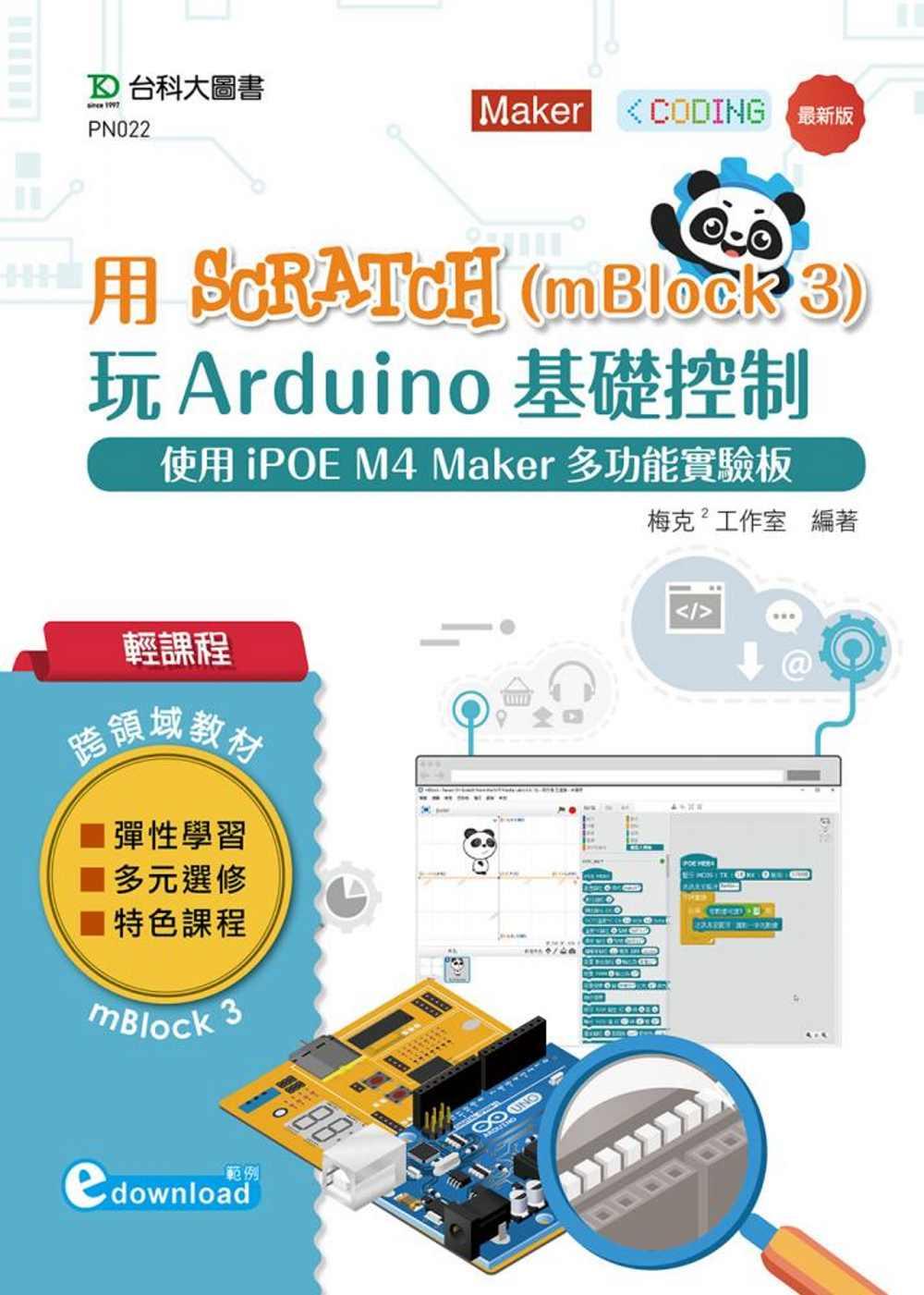輕課程 用Scratch(mB...