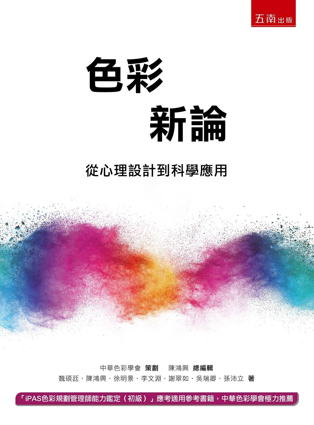 色彩新論:從心理設計到科學應用...