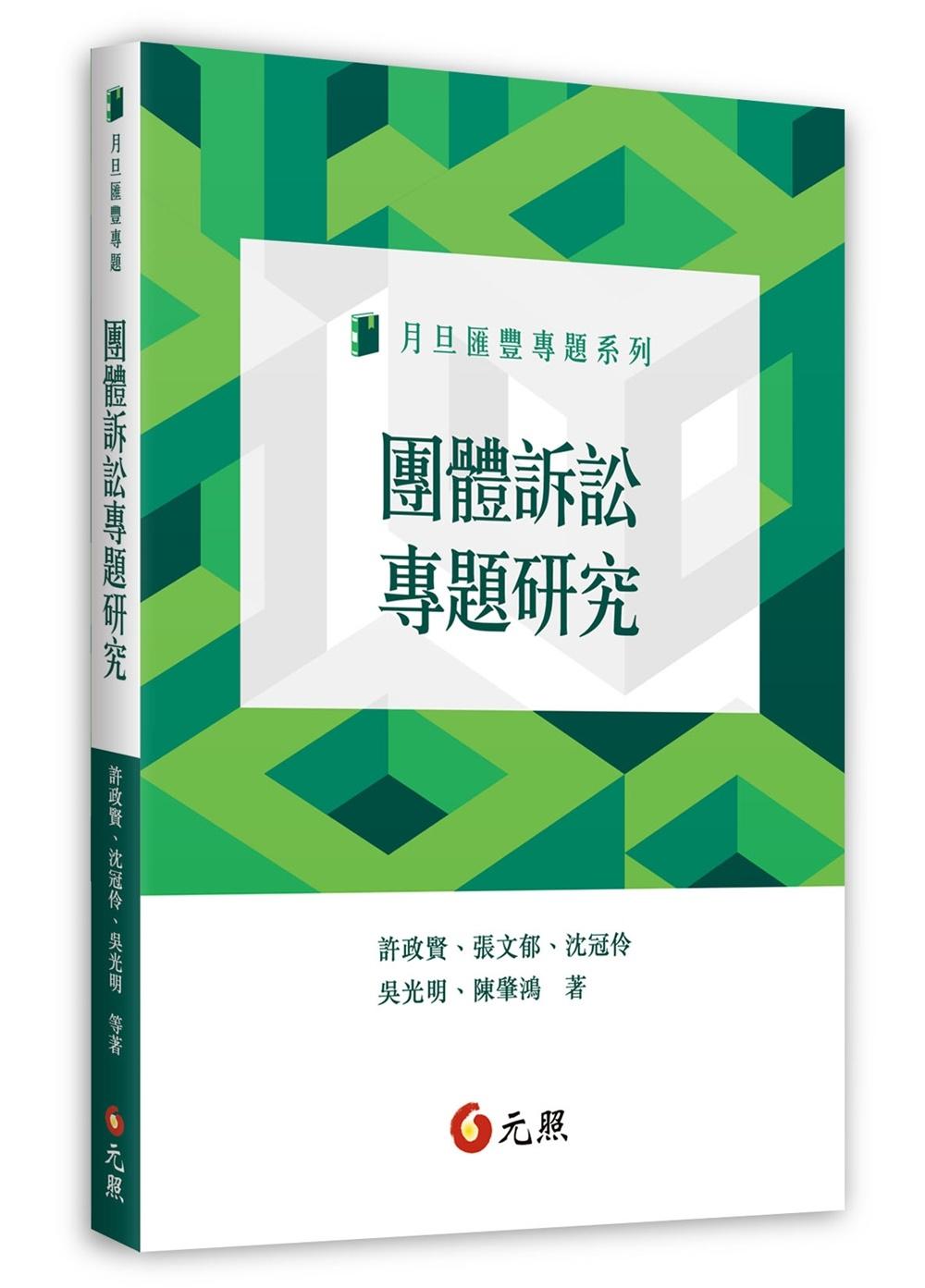 團體訴訟專題研究