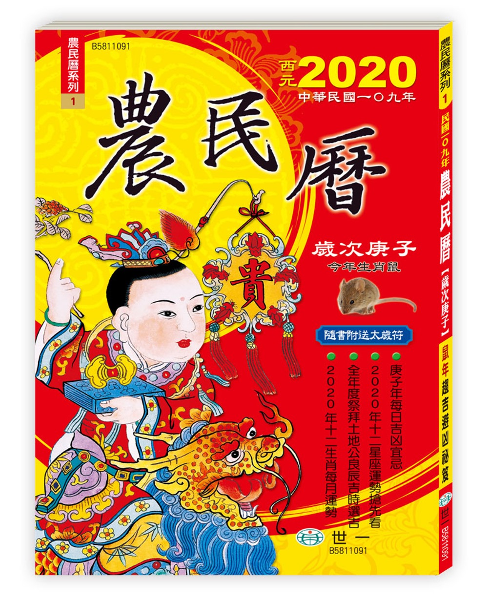 109年農民曆(128頁)