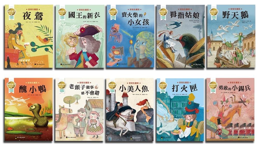 國際獲獎插畫家安徒生童話繪本套書(10本)