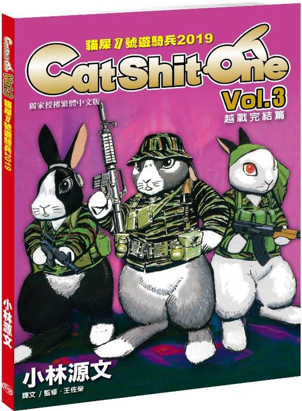貓屎1號遊騎兵2019 Cat Shit One VOL.3越戰完结篇(A4大開本)