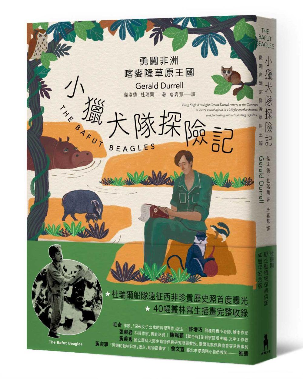 小獵犬隊探險記:勇闖非洲喀麥隆草原王國【杜瑞爾野生動植物保育信託60週年紀念版】