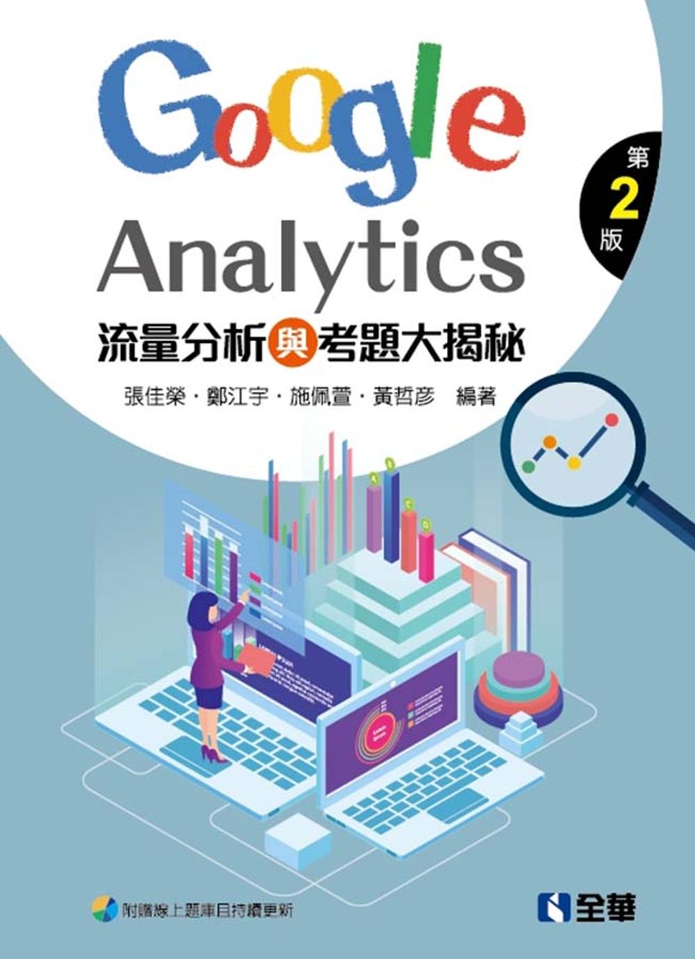 流量分析與考題大揭秘:Goog...