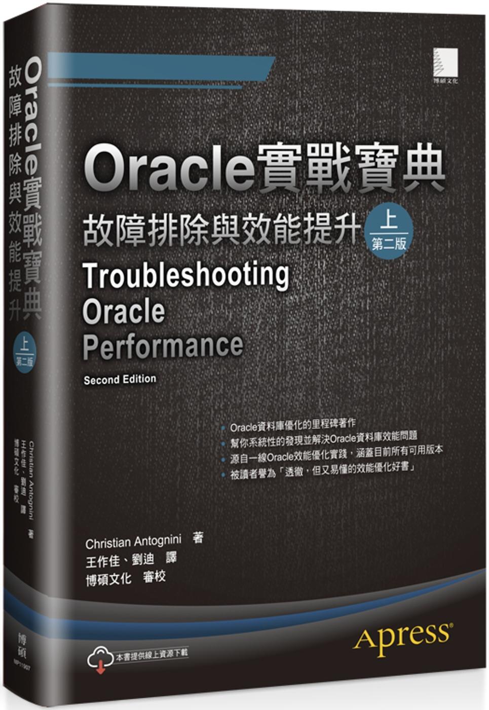 Oracle實戰寶典:故障排除...