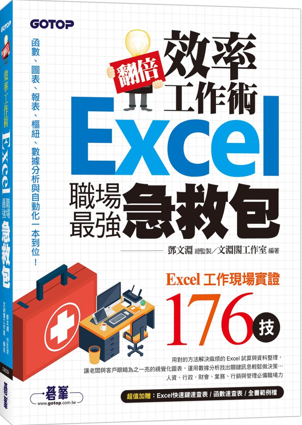 翻倍效率工作術:Excel職場...