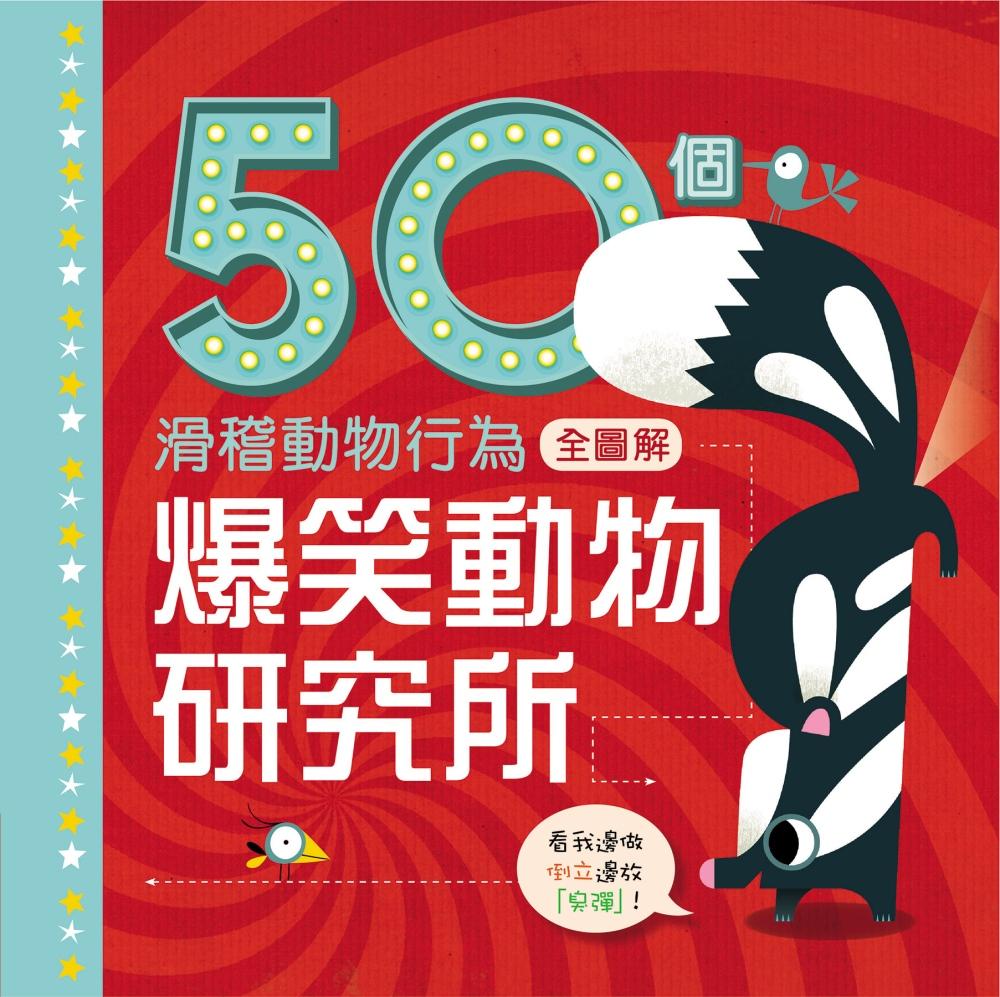 爆笑動物研究所:50個滑稽動物行為全圖解