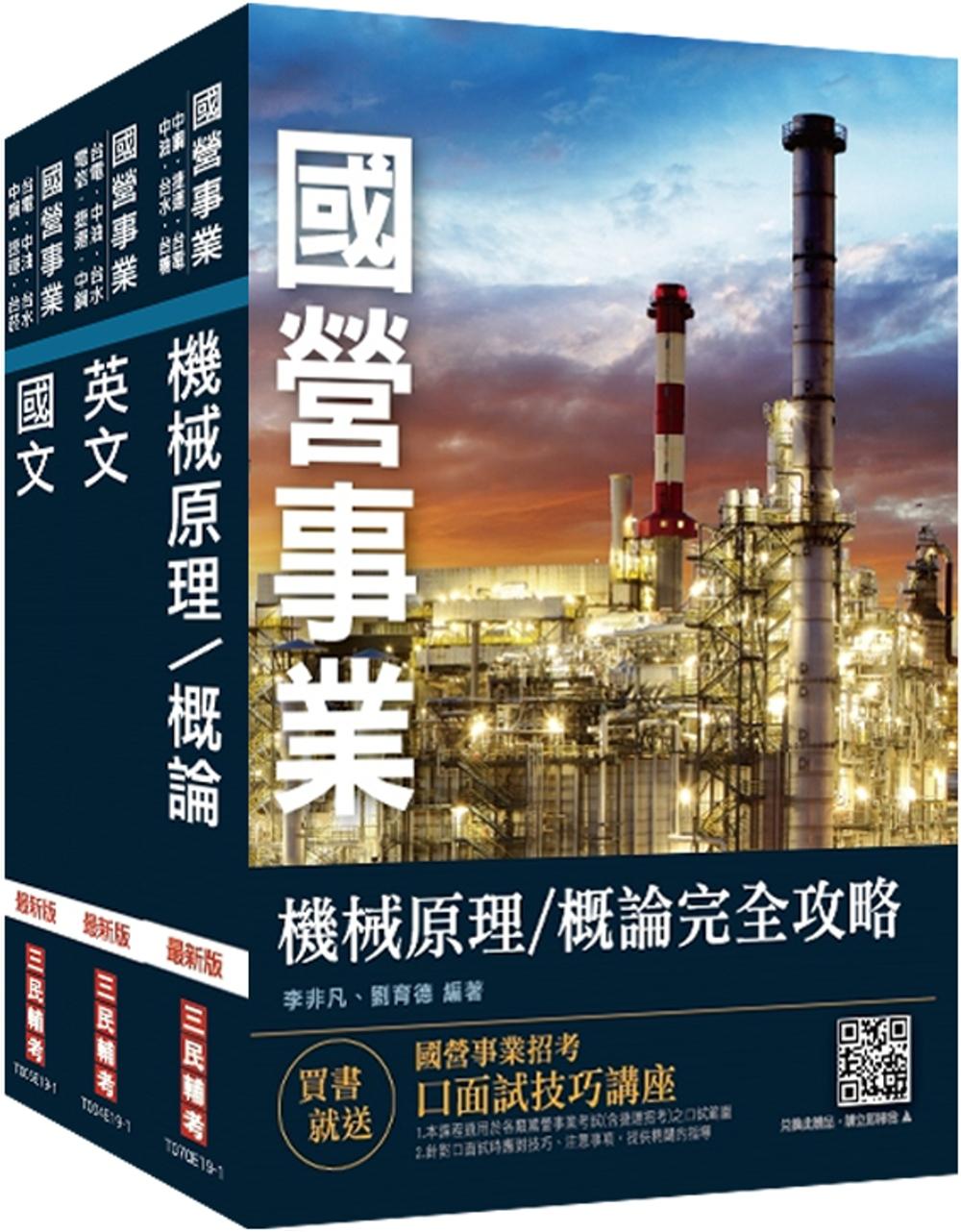 2020年中油僱用人員甄試[機械類]套書(贈公職英文單字[基礎篇])