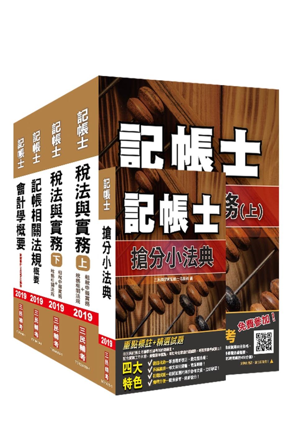 2019年記帳士[專業科目]套書(贈記帳士搶分小法典)