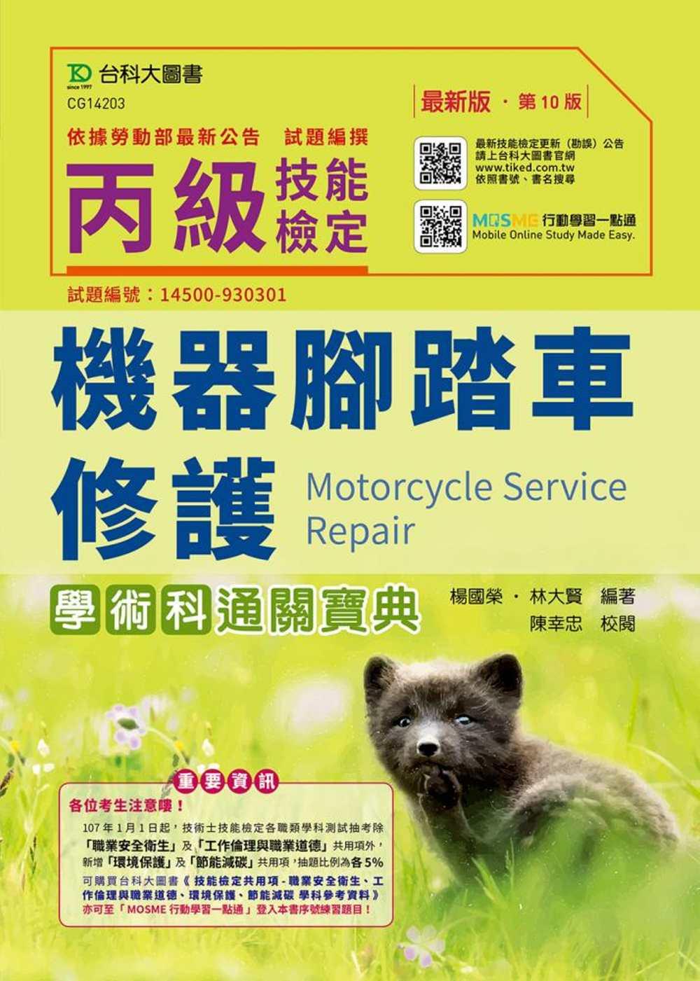 丙級機器腳踏車修護學術科通關寶典 最新版(第十版)(附贈MOSME行動學習一點通)