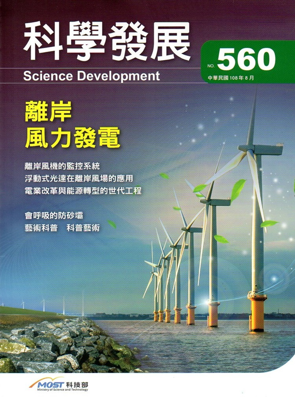 科學發展月刊第560期(108/08)