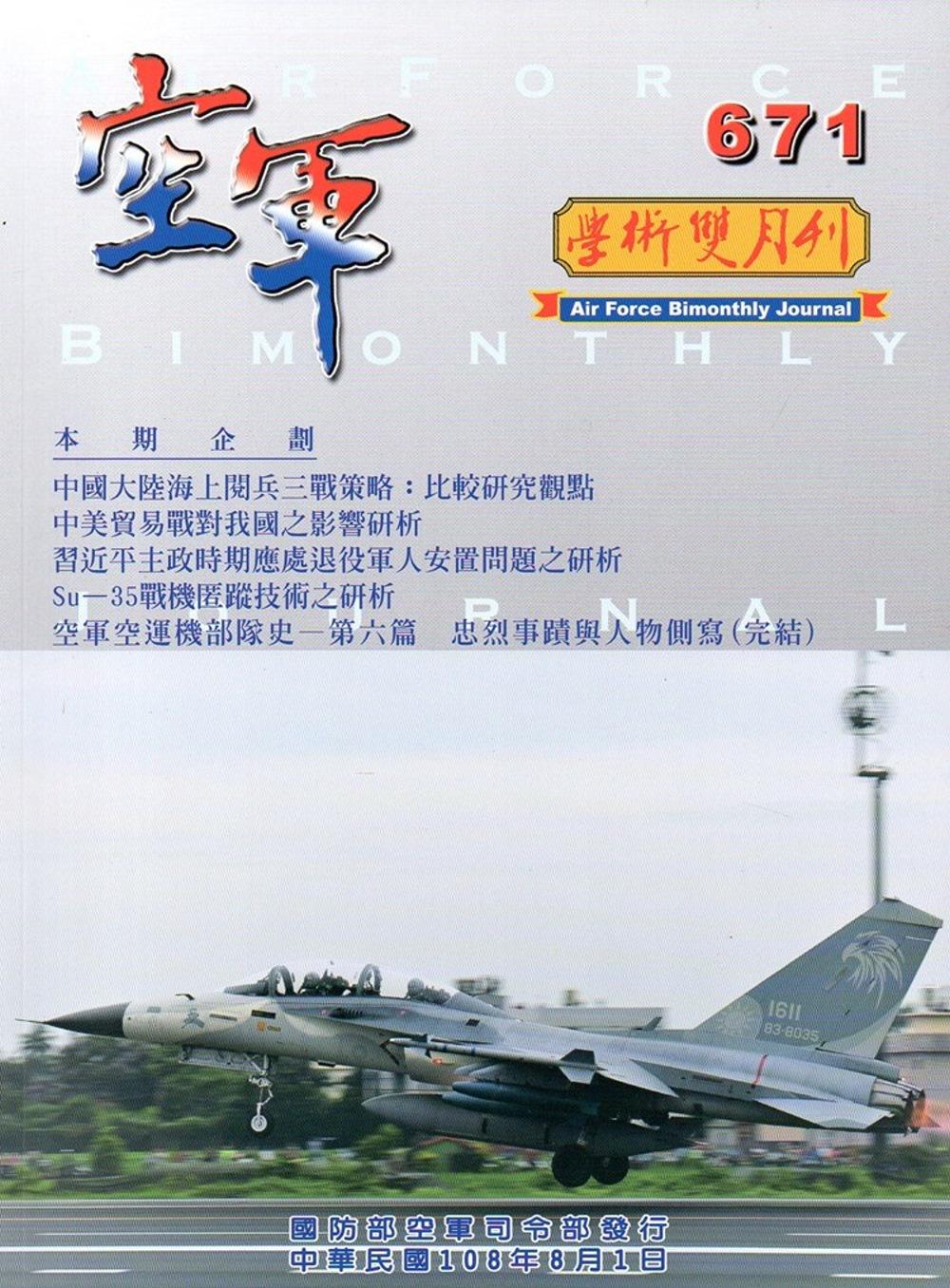 空軍學術雙月刊671(108/08)