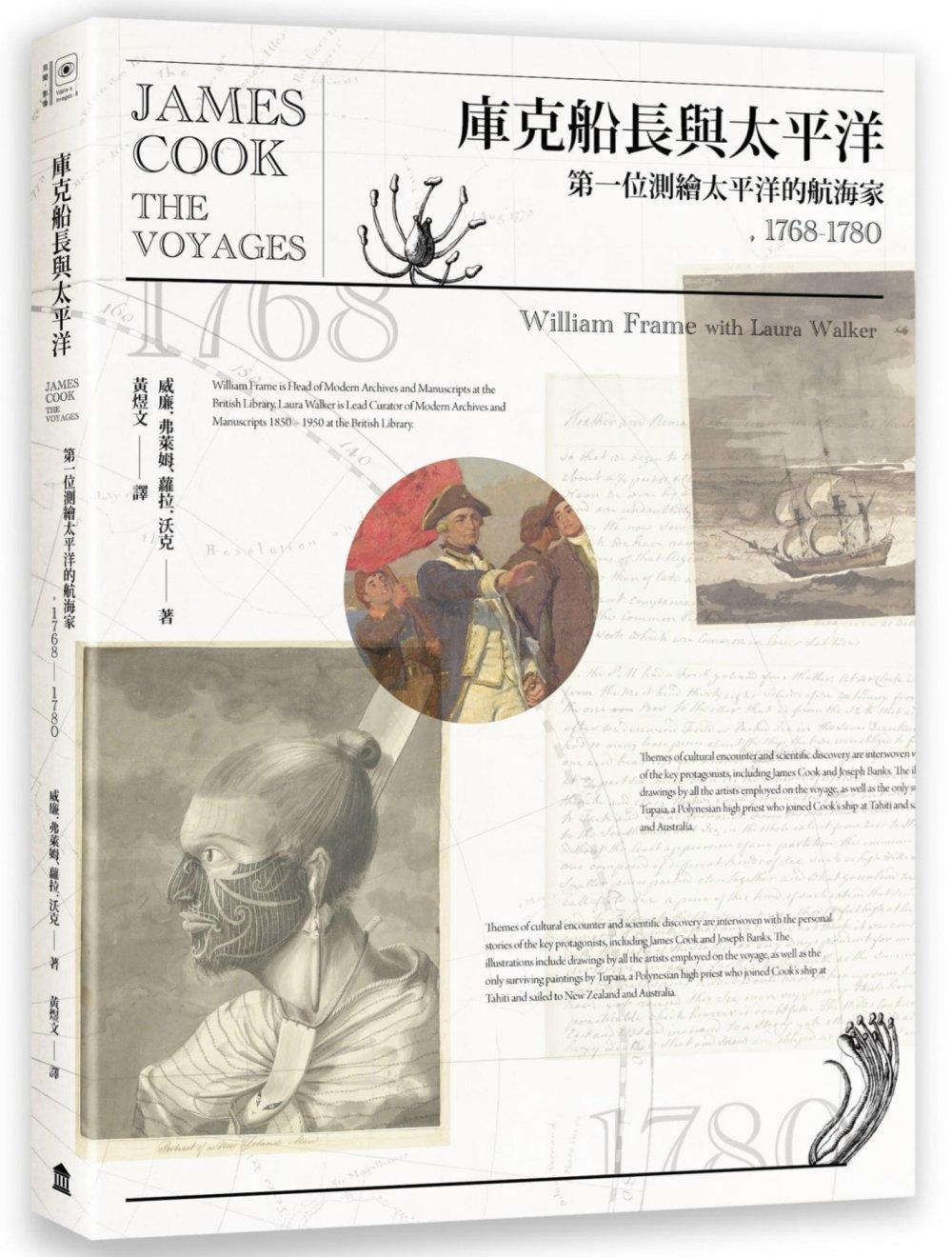 庫克船長與太平洋:第一位測繪太平洋的航海家,1768-1780