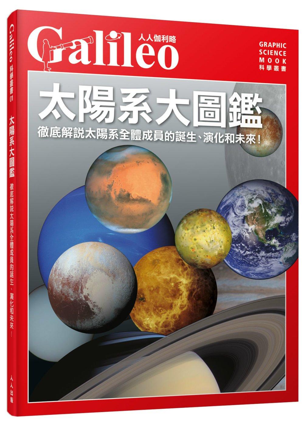 太陽系大圖鑑:徹底解說太陽系的...