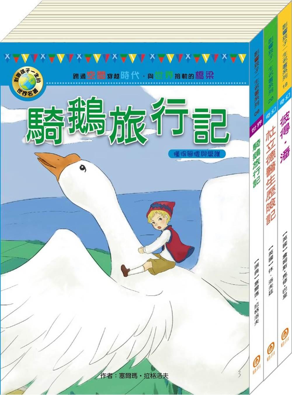 影響孩子一生的名著系列:奇幻歷險名著套書(騎鵝旅行記+杜立德醫生歷險記+彼得.潘)