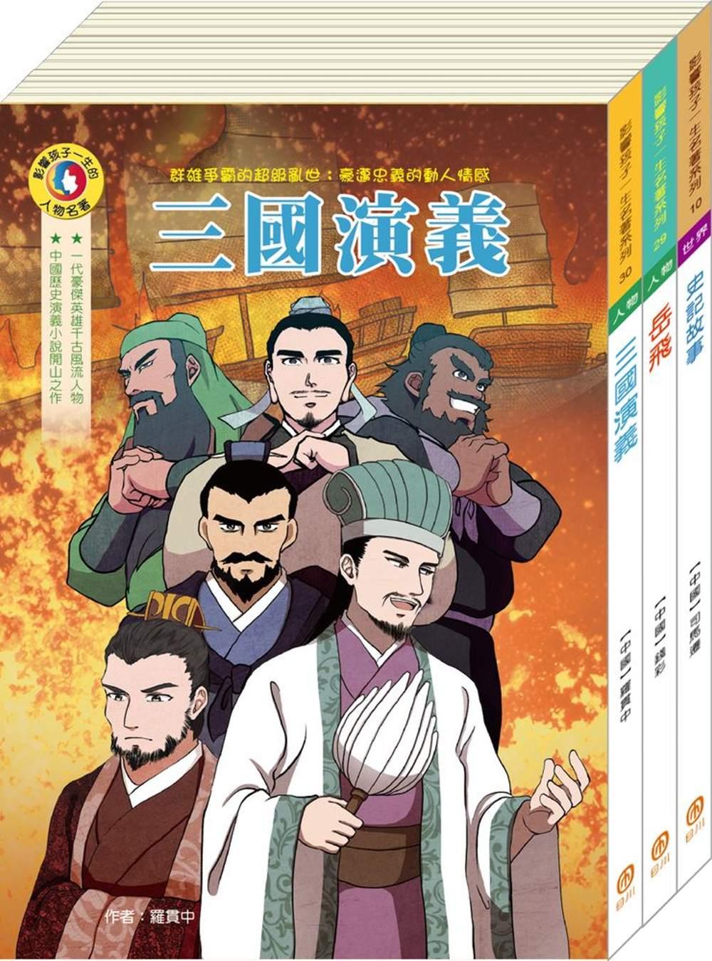 影響孩子一生的名著系列:中國歷史名著套書(史記+岳飛+三國演義)