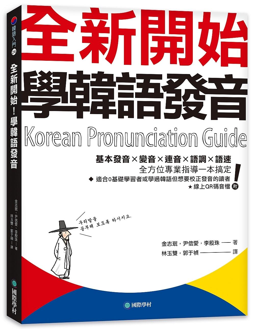 全新開始!學韓語...