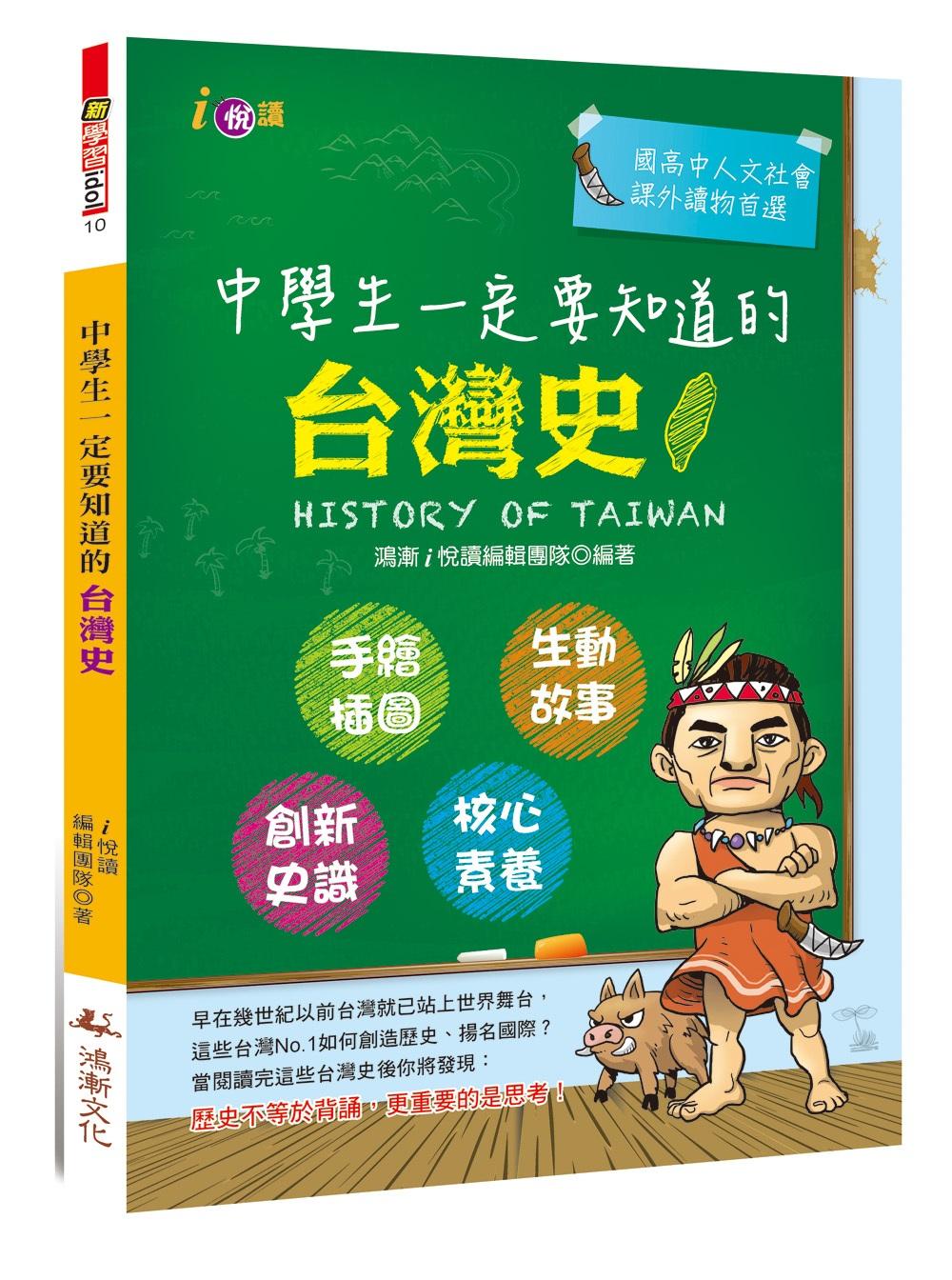 中學生一定要知道的台灣史