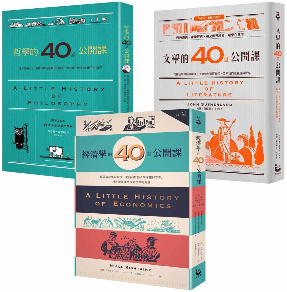 耶魯大學「40堂公開課」系列套書:《哲學的40堂公開課》、《經濟學的40堂公開課》、《文學的40堂公開課》(三冊)