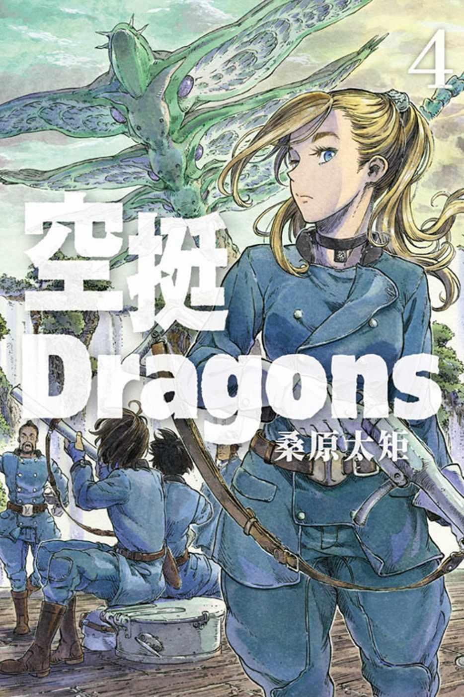 空挺Dragons 4